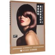 美发师剪发技术精修教程