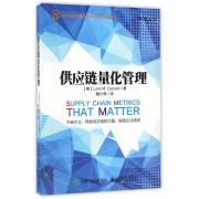 供应链量化管理/新信息时代商业经济与管理译丛