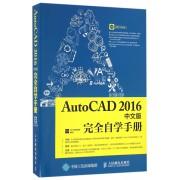 AutoCAD2016中文版完全自学手册(附光盘)