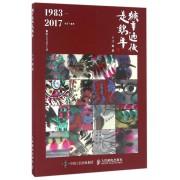 猴年过后是鸡年(1983-2017农历丁酉年)/集邮文化丛书