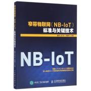 窄带物联网<NB-IoT>标准与关键技术