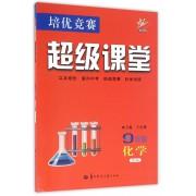 化学(9年级第6版新课标)/培优竞赛超级课堂