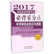 中药学综合知识与技能/2017国家执业药师考试必背采分点