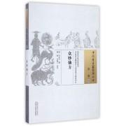 众妙仙方/中国古医籍整理丛书