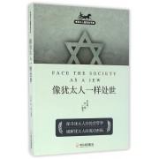 像犹太人一样处世/犹太人智慧丛书