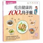 吃出健康的100道月子餐