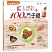 低卡营养100道月子餐