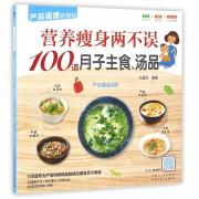 营养瘦身两不误100道月子主食汤品