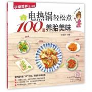 电热锅轻松煮100道养胎美味