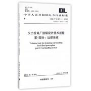 火力发电厂运煤设计技术规程第1部分运煤系统(DL\T5187.1-2016代替DL\T5187.1-2004)/中华人民共和国电力行业标准