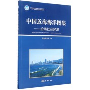 中国近海海洋图集--沿海社会经济(精)