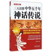 三天读懂中华五千年神话传说(图文典藏版)