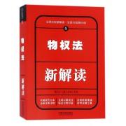 物权法新解读(全新升级第4版)/法律法规新解读