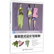 服装款式设计与绘制(十三五职业教育部委级规划教材)