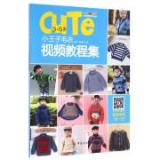 3-5岁小王子毛衣视频教程集/织美堂看视频织毛衣系列