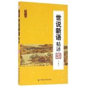 世说新语精译(诵读版)/南开中华典藏文库