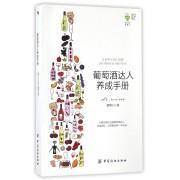 葡萄酒达人养成手册/赞赏文库