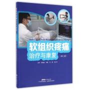 软组织疼痛治疗与康复(第2版)