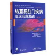 结直肠肛门疾病临床实践指南(附光盘第3版)(精)