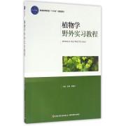 植物学野外实习教程(附光盘普通高等教育十三五规划教材)