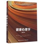 健康心理学(第8版)