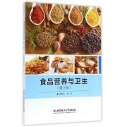 食品营养与卫生(第2版)