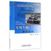 军用车辆悬挂设计(国家卓越工程师教育培养计划装甲车辆工程专业系列教材)