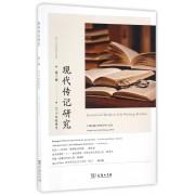 现代传记研究(第7辑2016年秋季号)
