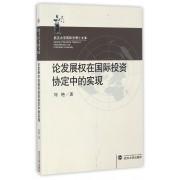 论发展权在国际投资协定中的实现/武汉大学国际法博士文库