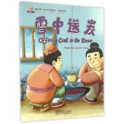 雪中送炭/成语系列/我的第一本中文故事书