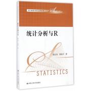 统计分析与R/统计数据分析与应用丛书