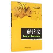 经济法(21世纪高职高专规划教材)/财经类专业基础课系列