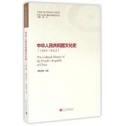 中华人民共和国文化史(1949-2012)/中华人民共和国史研究丛书