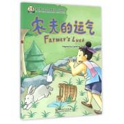 农夫的运气/成语系列/我的第一本中文故事书