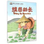 拔苗助长/成语系列/我的第一本中文故事书