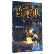 查理九世(进级版27九尾灵猫)/墨多多谜境冒险系列
