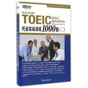 托业实战训练1000题(2新东方托业考试指定培训教材)