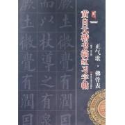 黄自元楷书描红习字帖(正气歌佛骨表)/书法系列丛书