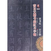 黄自元楷书描红习字帖(读书乐百字铭)/书法系列丛书