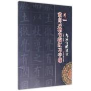 黄自元楷书描红习字帖(九成宫醴泉铭)/书法系列丛书