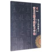 黄自元楷书描红习字帖(朱子治家格言)/书法系列丛书