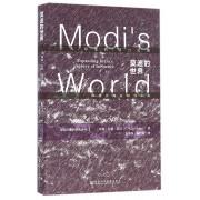 莫迪的世界(扩大印度的势力范围)/印度洋地区研究译丛