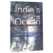 印度之洋(印度谋求地区领导权的真相)/印度洋地区研究译丛
