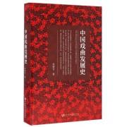 中国戏曲发展史(精)