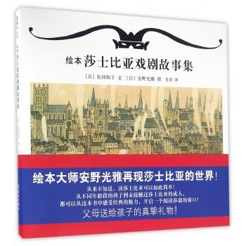 绘本莎士比亚戏剧故事集(精)