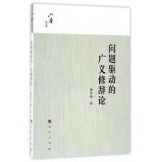 问题驱动的广义修辞论/六庵文库