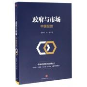 政府与市场(中国经验)