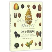种子的胜利(谷物坚果果仁豆类和核籽如何征服植物王国塑造人类历史)(精)