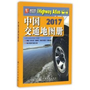 中国交通地图册(2017)