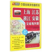 上海江苏浙江安徽交通地图册(2017全新升级)/中国自驾游地图系列